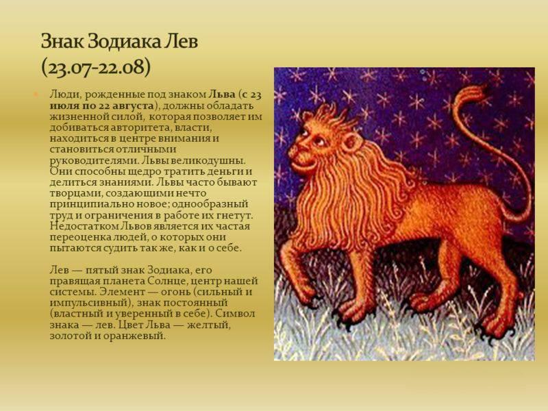Характеристика льва-женщины. знак зодиака лев: описание