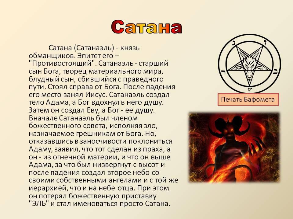 Разница между люцифером и сатаной