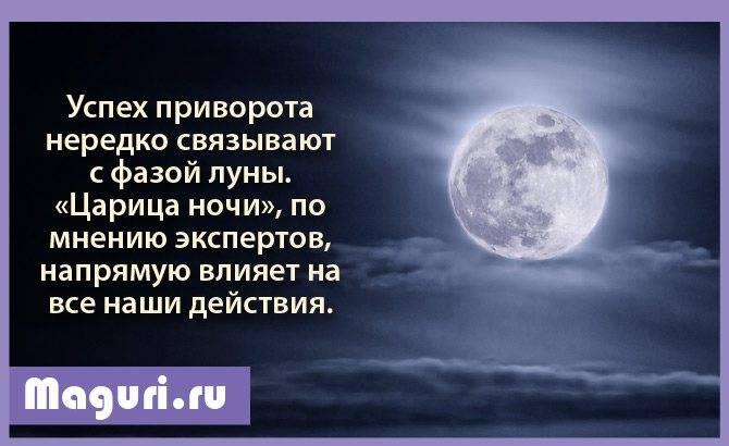 Можно ли читать приворот на убывающую луну