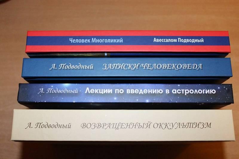 Подводный авессалом. книги онлайн