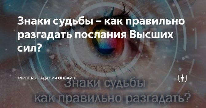 Как распознавать знаки судьбы? как научиться читать знаки судьбы :: syl.ru