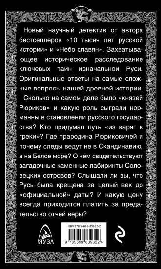 Самые эффективные славянские заговоры, заклинания, ритуалы