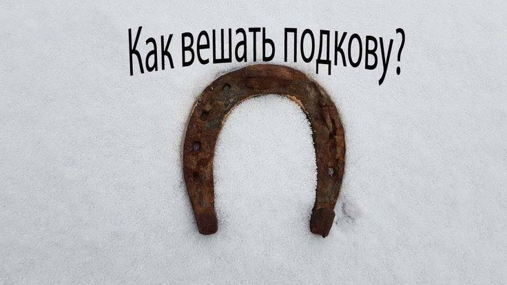 Как правильно вешать подкову, повесить подкову на счастье в доме над дверью,  | конный клуб western horse