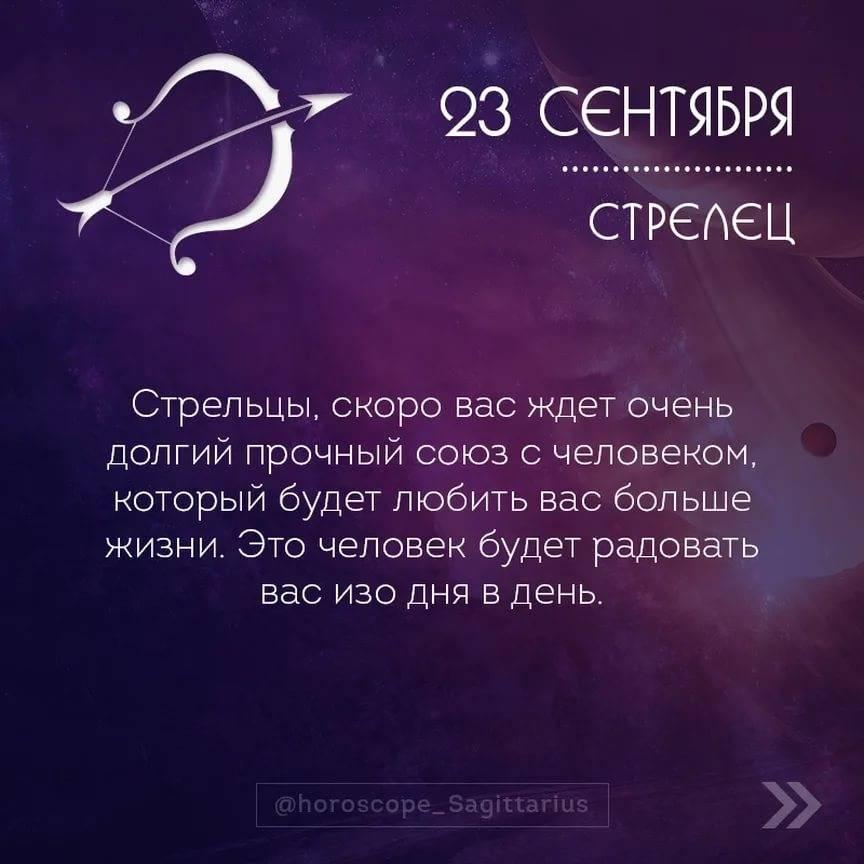 Любовный гороскоп на сегодня стрелец женщина