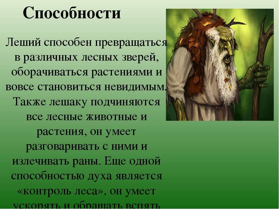 Существа славянской мифологии