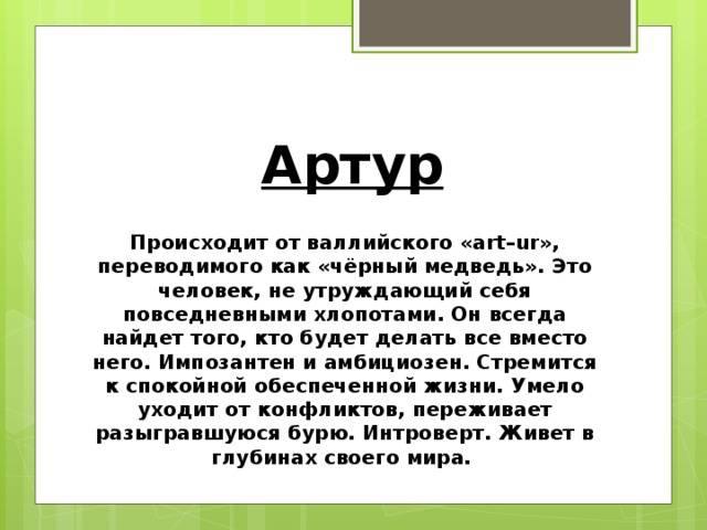 Значение имени артем (тема) для мальчика, характер и судьба.