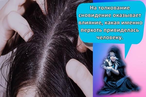 Сонник выпадают волосы клоками. к чему снится выпадают волосы клоками видеть во сне - сонник дома солнца