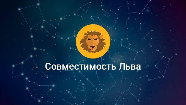 Совместимость льва и рака: в любовных отношениях, сексе, браке, работе и бизнесе