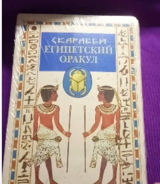 Египетский оракул- гадание по методу древних египтян | небесные врата