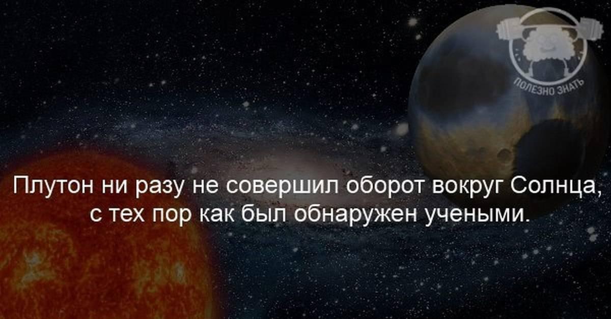 Почему плутон карликовая планета солнечной системы а не планета