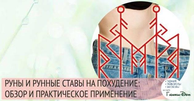 Руны для похудения – проверенные с рисунком, рунический став, формула, на омоложение
