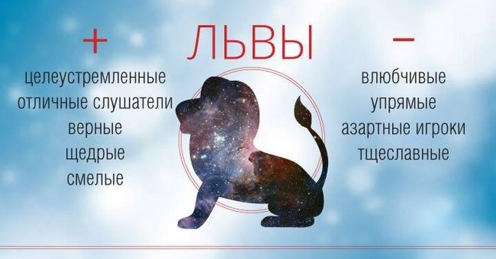 Гороскоп женщины Лев