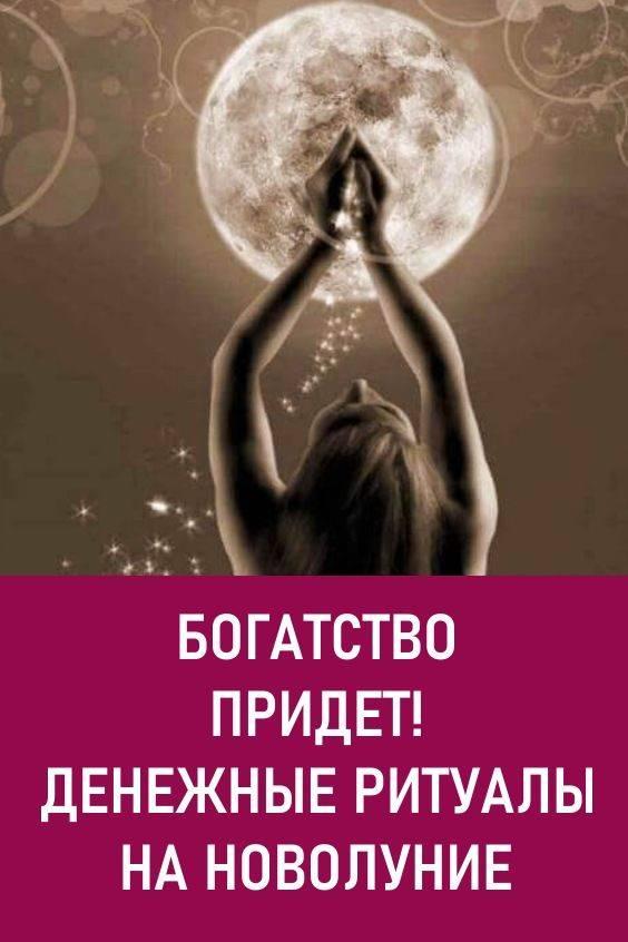7 денежных ритуалов на новолуние