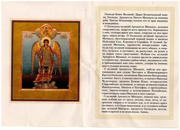 Молитва архангелу михаилу - молитва архангелу михаилу ежедневная, от злых сил, от врагов