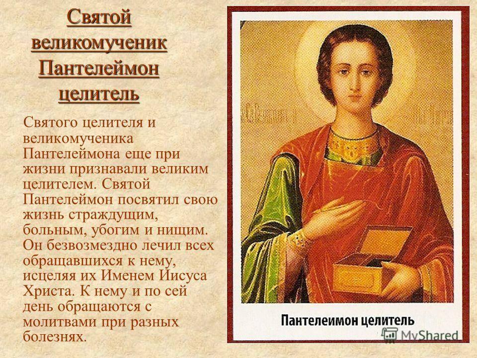 Сильные молитвы святому целителю пантелеймону об исцелении и здравии