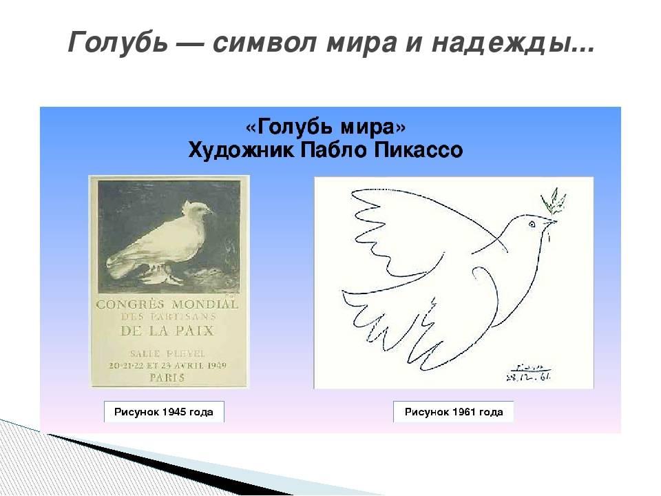 Белый голубь символ чего | астросоветник
