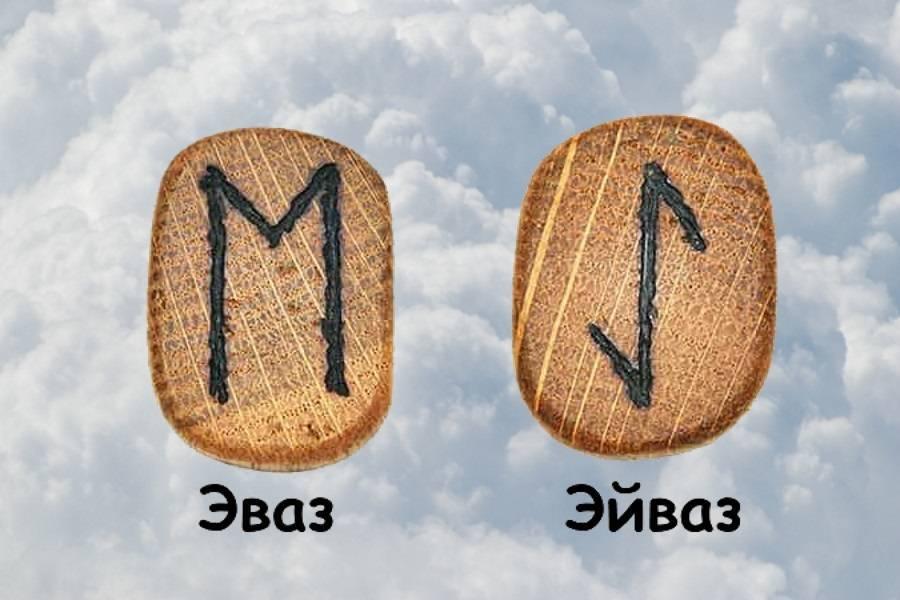 Руна уруз (uruz, урус): значение и толкование в любви и отношения