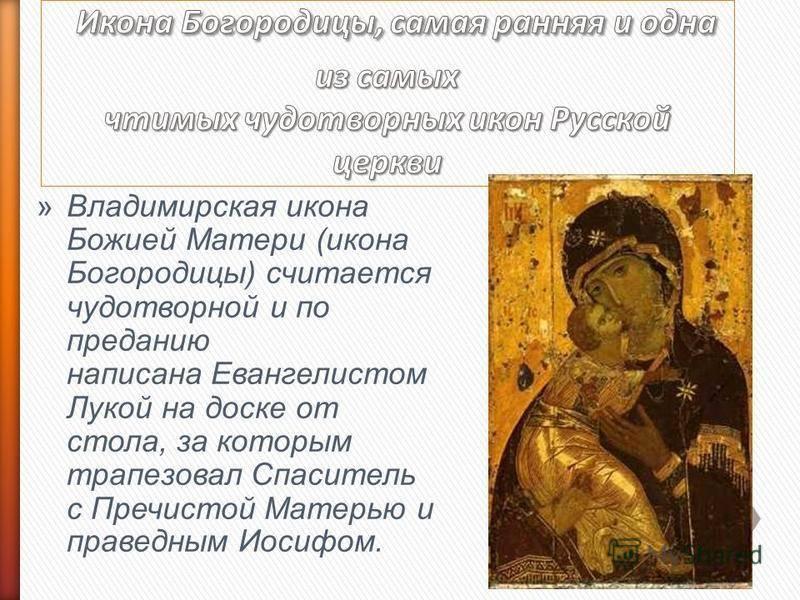 Владимирская икона божией матери: шедевр под присмотром