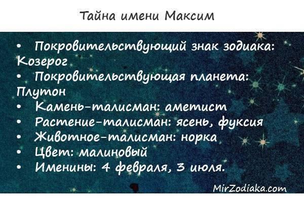 Значение имени максимилиан (максим) - характер и судьба, что означает имя, его происхождение
