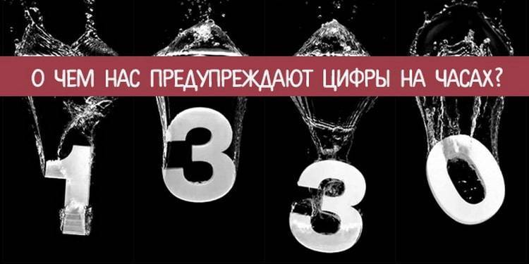 Значение цифр на часах: расшифровка повторяющих чисел