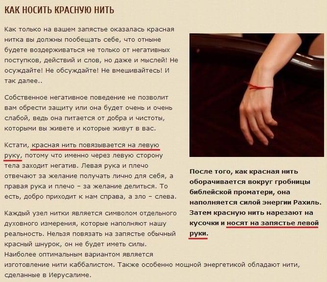 Красная нить на руке: магия, значение, как правильно её носить, где купить :: инфониак