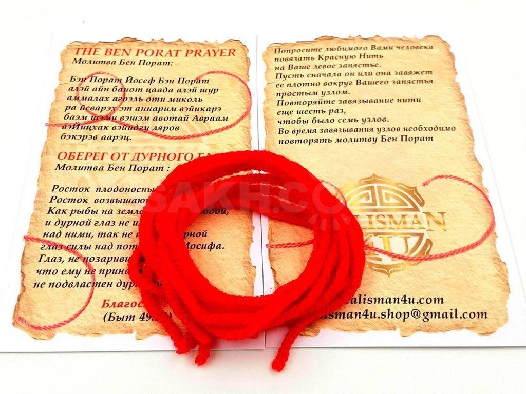 Заговор на красную нить — защита на запястии