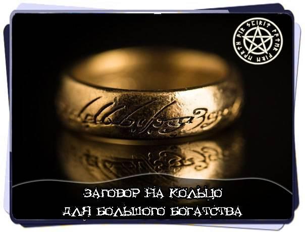 Заговор на кольцо для исполнения желания
