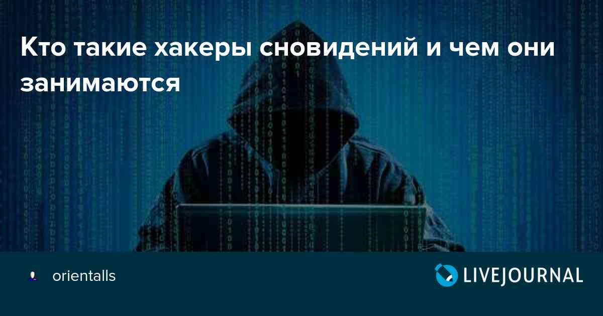 Хакеры сновидений, спецслужбы и магическая цивилизация - метаисскра
