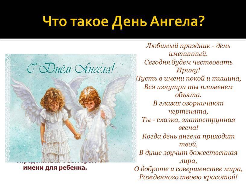 13 знаков, что твой ангел хранитель рядом
