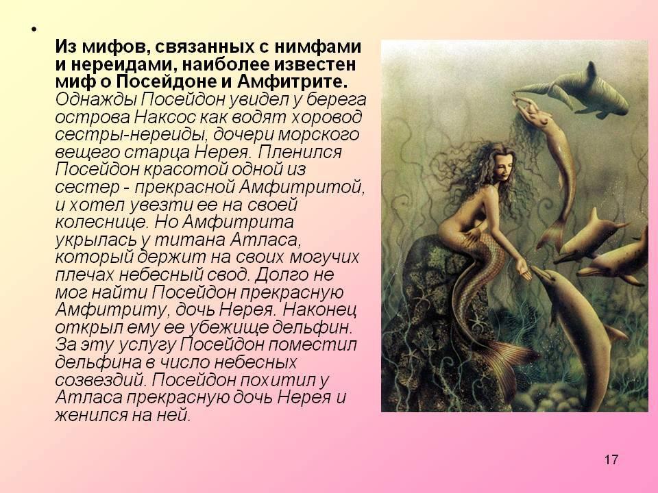 Нереиды - nereids - xcv.wiki