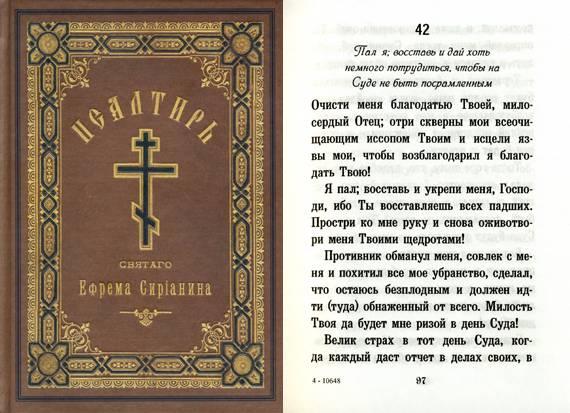 Молитвы читаемые во время поста ⋆ знахарь-кирилл