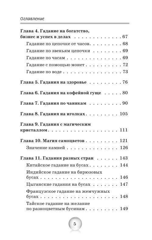 13:31 на часах: значение в ангельской нумерологии зеркального часа