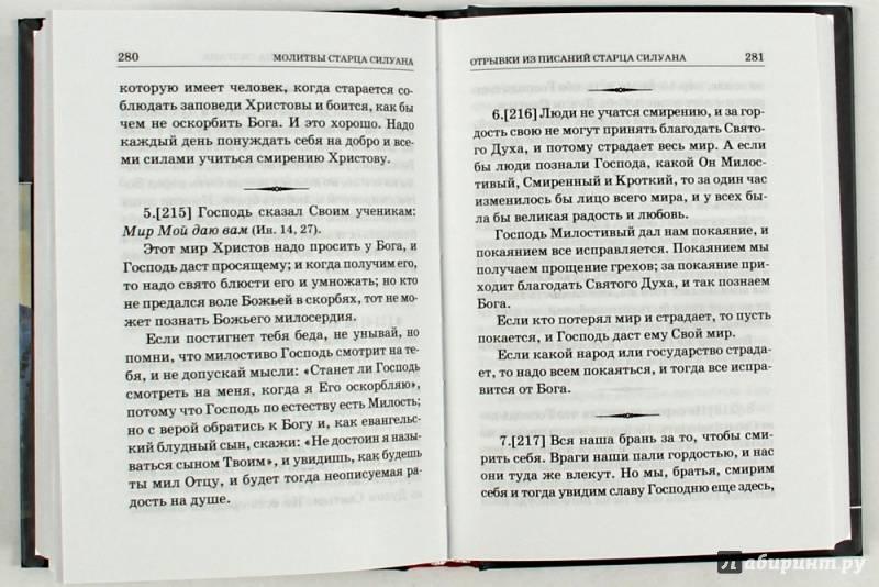 Молитва задержания: от всякого зла (пансофия афонского), текст молитва задержания: от всякого зла (пансофия афонского), текст