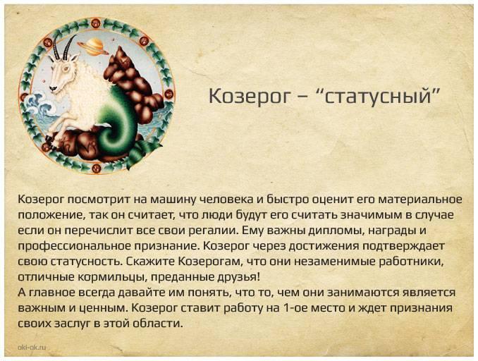 Женщина козерог, совместимость знака зодиака