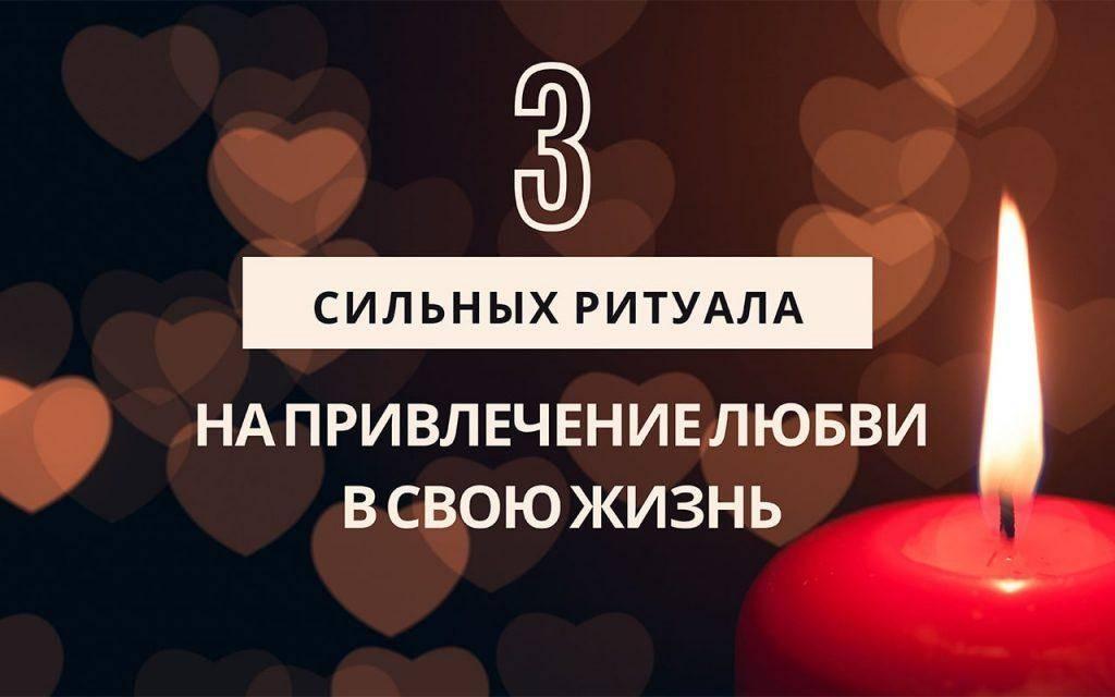 Как привлечь любовь в свою жизнь: самые эффективные практики и обряды для мужчин и женщин
