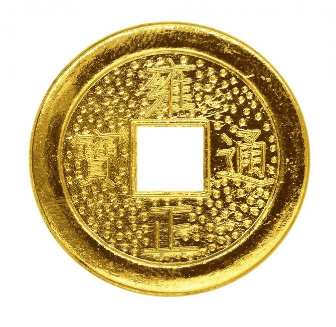 Китайские монетки в фен-шуй: талисман для привлечения денег и удачи - всё по фен-шуй