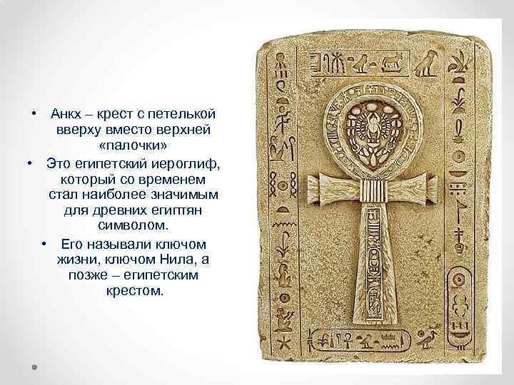 Египетский крест анкх: значение и современное применение