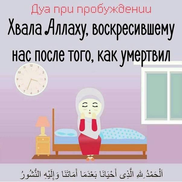Молитвы (дуа), читаемые перед сном