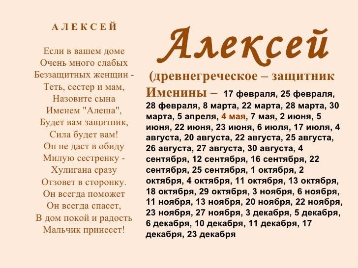 Именины - день ангела по православному церковному календарю имен 2021