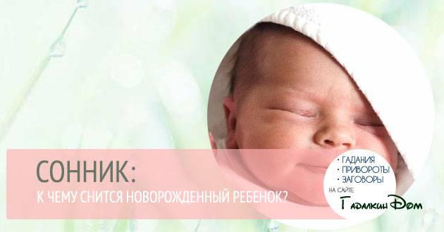 К чему снится ребенок мальчик?