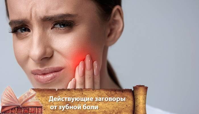 Как заговорить зубную боль быстро и эффективно