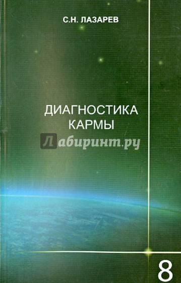 Читать книгу «диагностика кармы. книга 1. система полевой саморегуляции» онлайн полностью????— сергея николаевича лазарева— mybook.