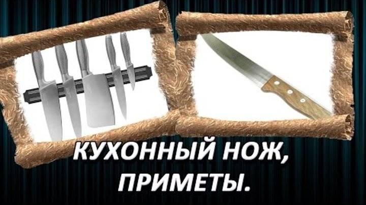 Примета: сломался нож в руках – к чему это и что делать