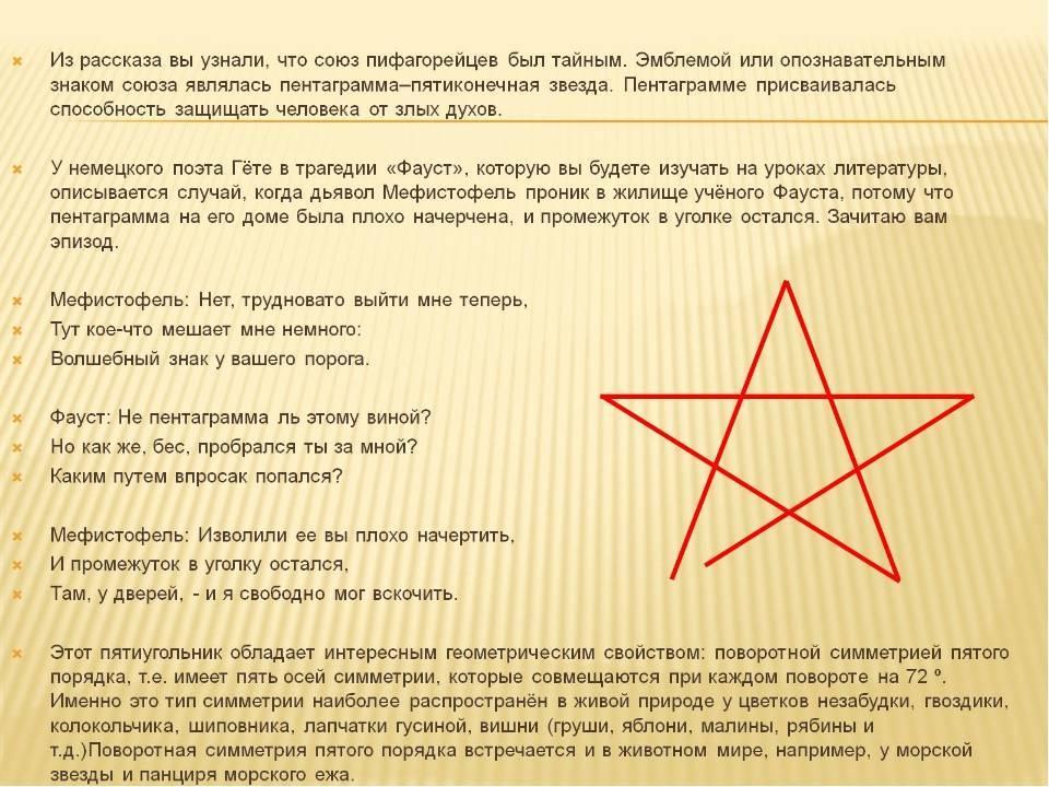 Пентаграмма - pentagram