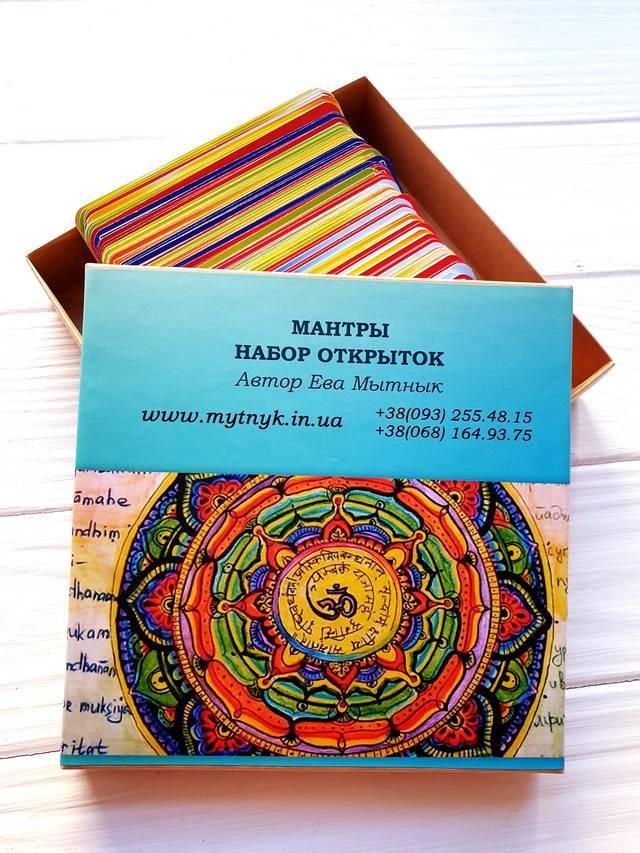 Мантра – слово силы. исцеляющие мантры в аюрведе