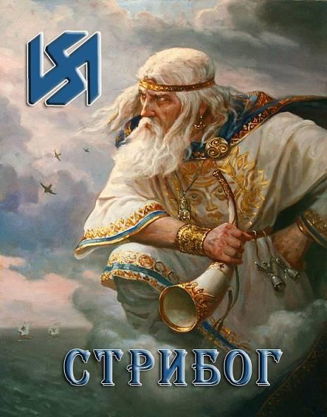 Стрибожич или вихрь – знак славянского бога воздуха   славяне