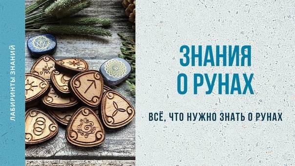 Славянские (древнеславянские) руны - значение, описание и их толкование.