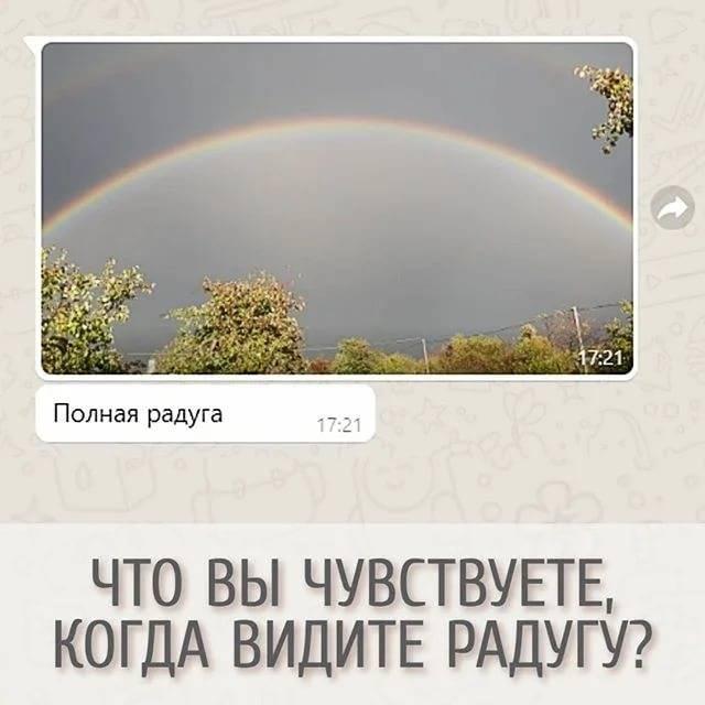 Увидеть радугу – примета