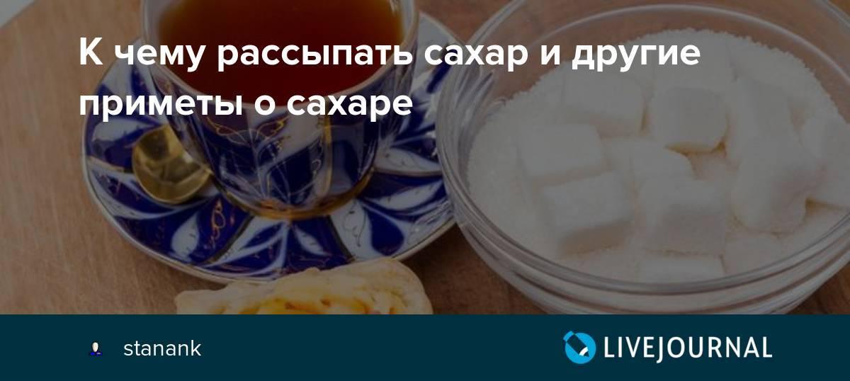 К чему снится рассыпанный сахар ????- 42 значения ???? по сонникам: что значит рассыпать во сне белый или коричневый сахарный песок для женщины или мужчины