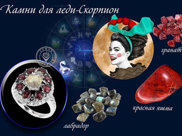 Камни скорпиона: какие подходят женщинам, талисман по знаку зодиака, оберег по гороскопу